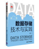 数据存储技术与实践 storm技术内幕与大数据实践