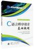 C语言程序设计基础教程 程序设计基础教程(c语言)