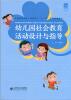 幼儿园社会教育活动设计与指导 幼儿园音乐教育活动设计与指导