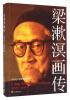 20世纪中国教育家画传:梁漱溟画传 思想奇人梁漱溟
