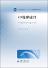 C#程序设计(附光盘1张) visual basic 2008程序设计案例教程(附cd rom光盘1张)