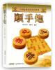 中国象棋经典布局系列:顺手炮 高手支招布局攻略