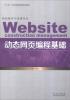 网站建设与管理专业:动态网页编程基础 php动态网页设计与网站架设