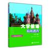 大学俄语简明教程(第2版)(附MP3光盘1张) 新编实用英语听力教程1(第2版)(附mp3光盘1张)