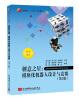 创意之星:模块化机器人设计与竞赛(第2版) 原创精品系列:设计模式之禅(第2版)