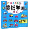 天才豆儿童蒙纸学画大王:交通工具 童笔画交通工具