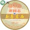 Окончательный Ароматизатор * Haiwan Пуэр чай торт 2010 Спелые 400г