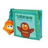 LALABABY / La Labu книги ткань книги 0-3 лет маленький ребенок слеза не плохо раннего детства образовательные ткань книги ладонь книги Дети летающих животных книги