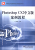 Photoshop CS2中文版案例教程 adobe photoshop cs2 cd