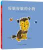 心喜阅绘本馆:好脏好脏的小狗(平) свитшот rip curl rip curl ri027emyxq81