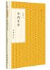 李鸿章传/跟大师学国学·精装版 李嘉诚全传the biography of li ka shing collected edition
