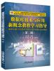 数据库技术与应用新概念教程学习指导(第二版) web数据管理:概念与技术
