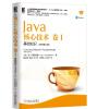 Java核心技术 卷I:基础知识(原书第10版) java ee 7权威指南:卷1(原书第5版)[the java ee 7 tutorial volume 1]