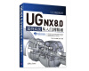 UG NX 8.0中文版案例实战从入门到精通/CAX工程应用丛书 coreldraw x7案例实战从入门到精通(全彩印刷)