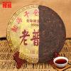 C-PE024 China pu er Wholesale 357 grams Chinese puer tea, Chinese Yunnan Pu'er tea health tea, green food weight loss cha 2006 tu lin feng huang bianxiao zhuan brick 250g 5 1250g yunnan organic pu er raw tea sheng cha weight loss slim beauty