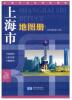 2017年 上海市地图册 地形版