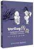 Verilog传奇:从电路出发的HDL代码设计