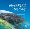 城市河湖生态治理与环境设计 唐山生态城市建设