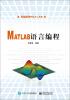 Matlab语言编程 color image watermarking using matlab