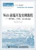 Web前端开发实例教程——HTML、CSS、JavaScript web前端开发技术实验与实践:html、css、javascript(第2版)