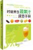 对症养生蔬果汁速查手册 神奇瘦身养颜蔬果汁速查全书