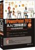 中文版PowerPoint 2013从入门到精通(全彩版 附光盘)/学电脑从入门到精通 java从入门到精通(第2版)
