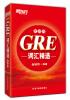 新东方·GRE词汇精选(便携版) 新东方 gre核心词汇助记与精练