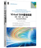 Virtual SAN最佳实践:部署、管理、监控、排错与企业应用方案设计 cluster based new virtual coordinate system for sensor networks