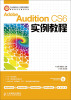 Adobe Audition CS6实例教程