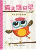 猫头鹰日记:伊娃的狂欢节 借来的狂欢:英美节日文化