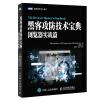 黑客攻防技术宝典 浏览器实战篇 堡垒主机搭建全攻略与流行黑客攻击技术深度分析