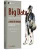 大数据系统构建:可扩展实时数据系统构建原理与最佳实践 storm实战:构建大数据实时计算