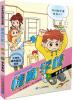 小学生成长励志漫画 情商学校 5 学会表达 女孩成长攻略5·励志篇:天生我材必有用