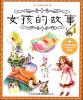 亲子阅读故事:女孩的故事 女孩子爱读的美丽善良故事