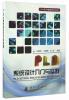 PLD系统设计入门与实践/电子电路设计丛书 pld 1201 pld 1202 pld 1203 pld 1204 pld 1205 pld 1206 pld 2201 pld 2202 pld 2203 dc 12v dc 24v mini water small pump