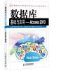 数据库基础与应用:Access 2010 multisim基础与应用