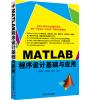 MATLAB程序设计基础与应用 color image watermarking using matlab