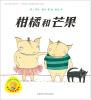 小小聪明豆绘本第5辑:柑橘和芒果 聪明豆绘本系列:小憨,抱抱!