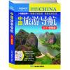 中国旅游导航(2017便携版)