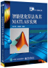 智能优化算法及其MATLAB实例 color image watermarking using matlab