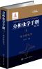 分析化学手册. 4. 电分析化学(第三版) 钱币投资收藏手册(第三版)
