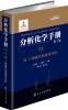分析化学手册. 7A. 氢-1核磁共振波谱分析(第三版) 钱币投资收藏手册(第三版)