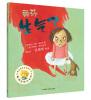 聪明豆绘本第14辑:丽莎生气了 聪明豆绘本系列:小憨,抱抱!