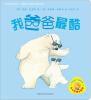 小小聪明豆绘本·第5辑:我爸爸最酷 聪明豆绘本系列:小憨,抱抱!