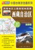 西南地区公路里程地图册——西藏自治区(2017版) 2017西安city城市地图(随图附赠西安公交线路速查手册)