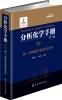 分析化学手册. 7B. 碳-13核磁共振波谱分析(第三版) 钱币投资收藏手册(第三版)