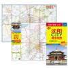 2017沈阳CiTY城市地图(随图附赠沈阳公交线路速查手册) 2017西安city城市地图(随图附赠西安公交线路速查手册)
