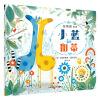 聪明豆绘本第14辑:小蓝和伯蒂 聪明豆绘本系列:小憨,抱抱!