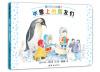 蒲蒲兰绘本馆:动物朋友系列之1 冰雪上的朋友们 济慈走进了纳兰的朋友圈