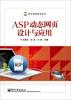 ASP动态网页设计与应用 网页动画制作(flash cs6)